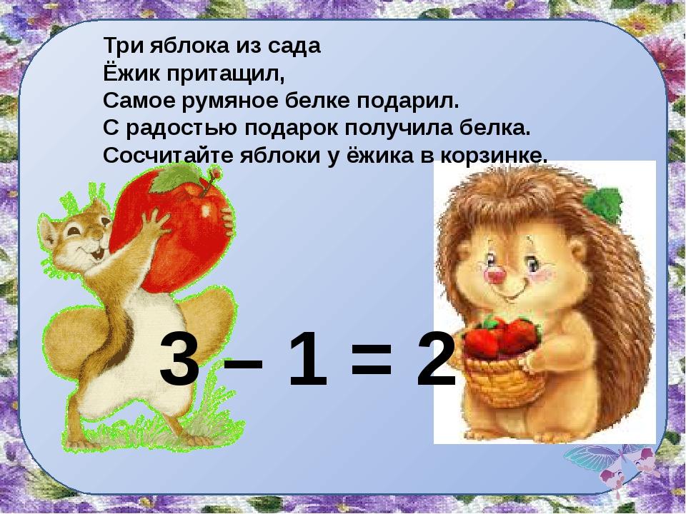 Три яблока из сада Ёжик притащил, Самое румяное белке подарил. С радостью под...