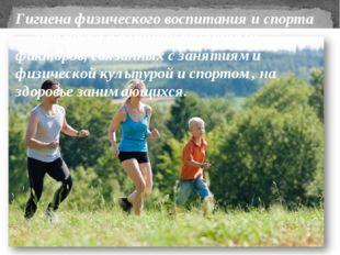 Гигиена физического воспитания и спорта — это наука о влиянии различных факто