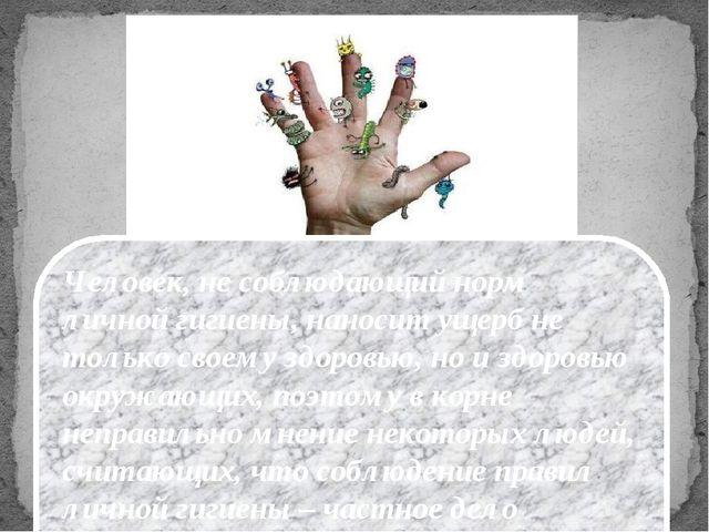 Человек, не соблюдающий норм личной гигиены, наносит ущерб не только своему з...