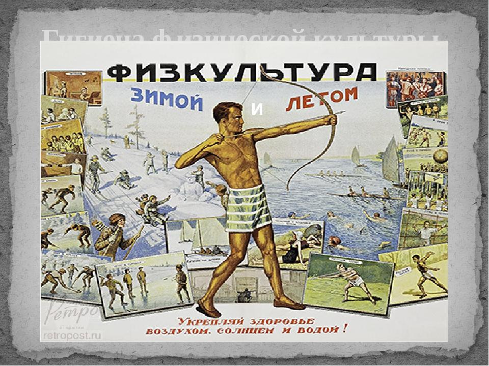 Гигиена физической культуры и спорта и