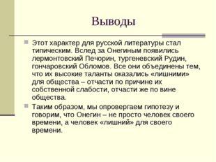Выводы Этот характер для русской литературы стал типическим. Вслед за Онегины