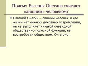 Почему Евгения Онегина считают «лишним» человеком? Евгений Онегин – лишний че