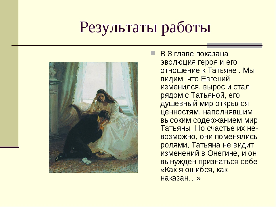 Результаты работы В 8 главе показана эволюция героя и его отношение к Татьяне...