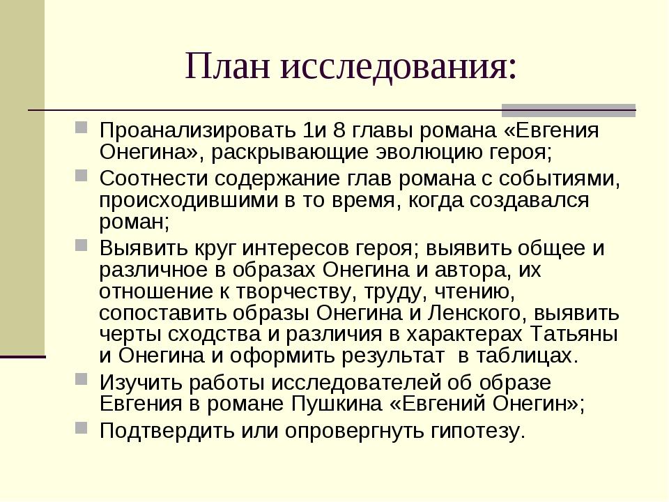 План исследования: Проанализировать 1и 8 главы романа «Евгения Онегина», раск...