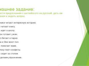 Домашнее задание: перевести предложения с английского на русский, дать им отр