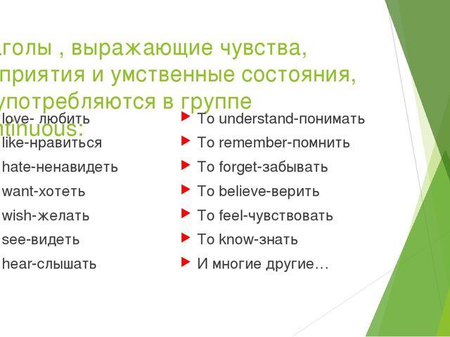 Глаголы , выражающие чувства, восприятия и умственные состояния, не употребля...