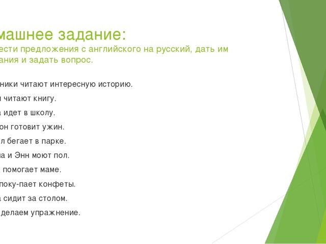 Домашнее задание: перевести предложения с английского на русский, дать им отр...