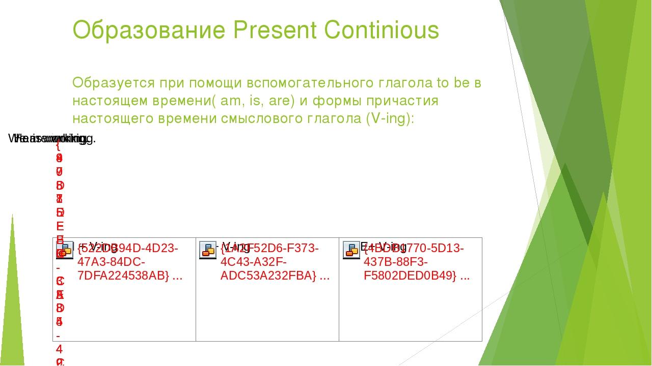 Образование Present Continious Образуется при помощи вспомогательного глагола...