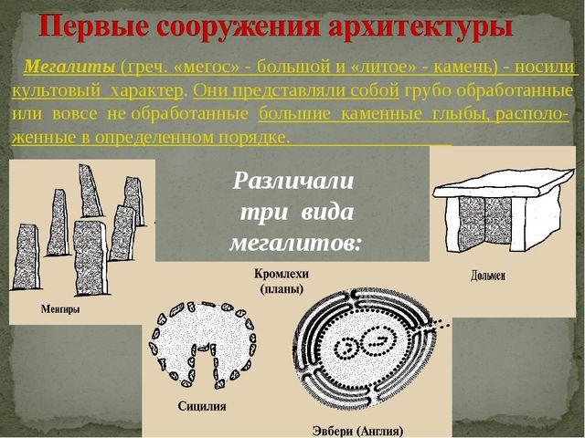 Мегалиты (греч. «мегос» - большой и «литое» - камень) - носили культовый хара...