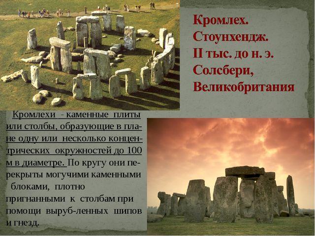 Кромлехи - каменные плиты или столбы, образующие в пла-не одну или несколько...