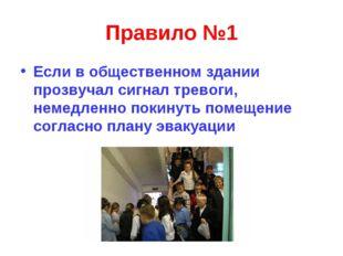 Правило №1 Если в общественном здании прозвучал сигнал тревоги, немедленно по
