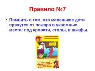 Правило №7 Помнить о том, что маленькие дети прячутся от пожара в укромные ме
