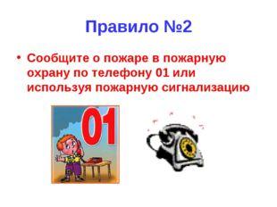 Правило №2 Сообщите о пожаре в пожарную охрану по телефону 01 или используя п