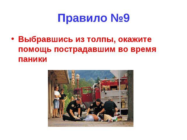 Правило №9 Выбравшись из толпы, окажите помощь пострадавшим во время паники
