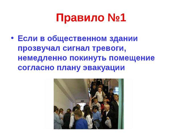 Правило №1 Если в общественном здании прозвучал сигнал тревоги, немедленно по...