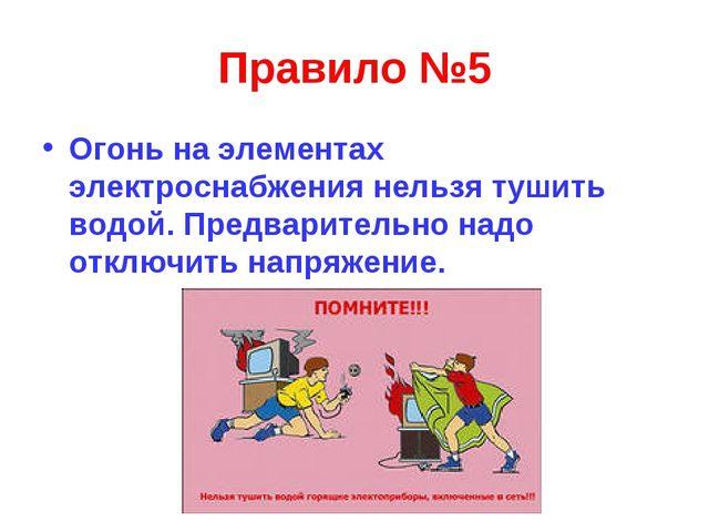 Правило №5 Огонь на элементах электроснабжения нельзя тушить водой. Предварит...