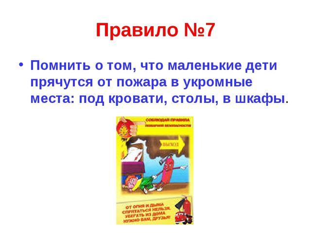 Правило №7 Помнить о том, что маленькие дети прячутся от пожара в укромные ме...