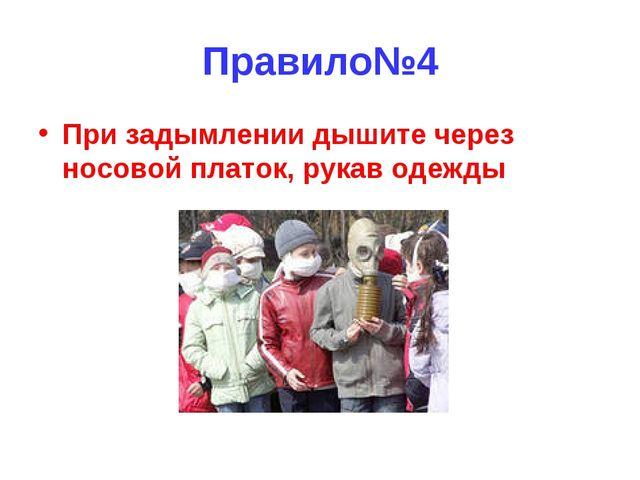 Правило№4 При задымлении дышите через носовой платок, рукав одежды