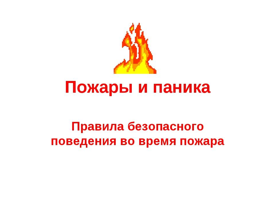 Пожары и паника Правила безопасного поведения во время пожара