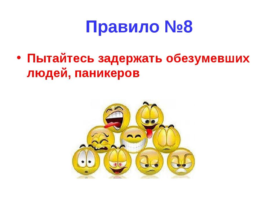 Правило №8 Пытайтесь задержать обезумевших людей, паникеров