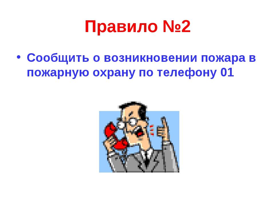 Правило №2 Сообщить о возникновении пожара в пожарную охрану по телефону 01