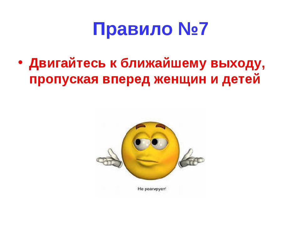 Правило №7 Двигайтесь к ближайшему выходу, пропуская вперед женщин и детей