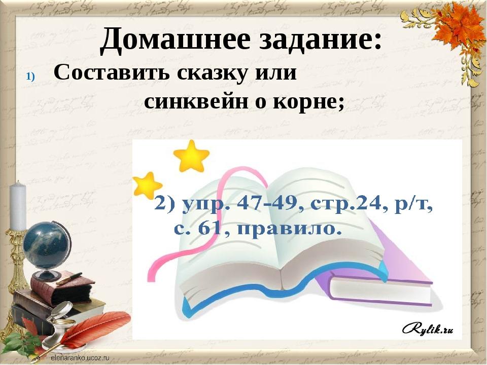 Домашнее задание: Составить сказку или синквейн о корне;
