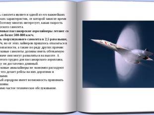 Скорость самолета является одной из его важнейших технических характеристик,