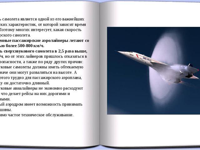 Скорость самолета является одной из его важнейших технических характеристик,...