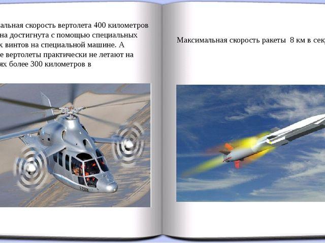 Максимальная скорость вертолета 400 километров в час. Она достигнута с помощь...