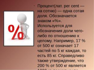 Процент(лат. per cent — на сотню) — одна сотая доля. Обозначается знаком «%».