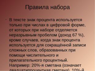 Правила набора В тексте знак процента используется только при числах в цифров