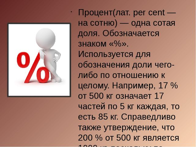 Процент(лат. per cent — на сотню) — одна сотая доля. Обозначается знаком «%»....