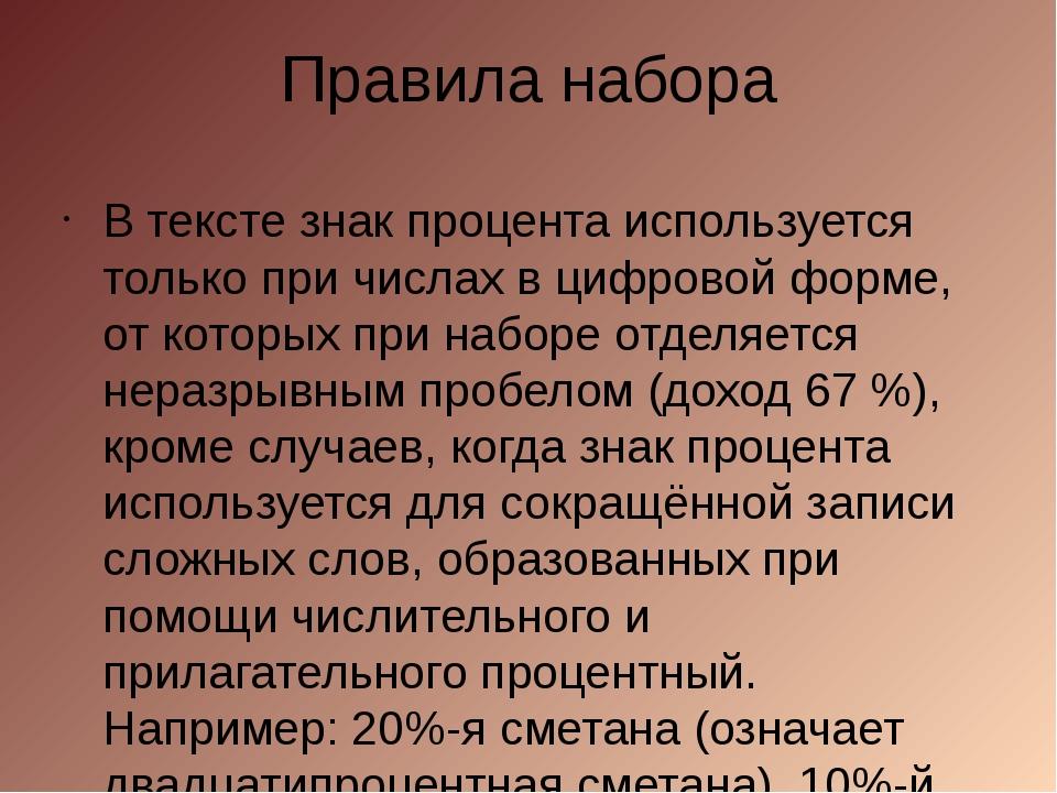 Правила набора В тексте знак процента используется только при числах в цифров...