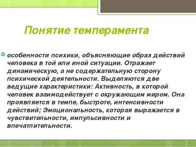 Понятие темперамента особенности психики, объясняющие образ действий человек...