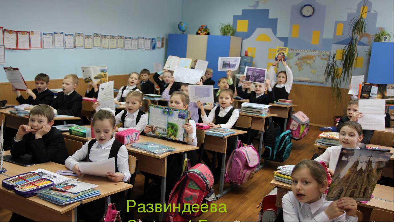 ТЕМПЕРАМЕНТ Развиндеева Софья 4 Б класс