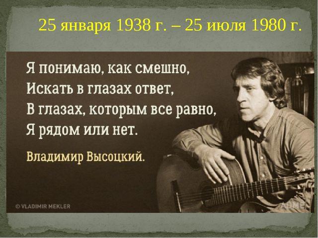 25 января 1938 г. – 25 июля 1980 г.