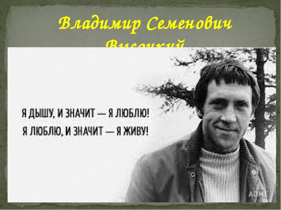 Фото высоцкого с цитатой