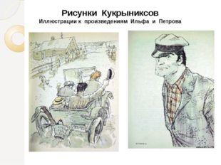 Рисунки Кукрыниксов Иллюстрации к произведениям Ильфа и Петрова