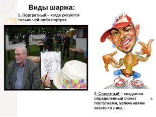 1. Портретный – когда рисуется только чей-либо портрет. 2. Сюжетный – создает
