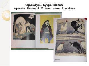 Карикатуры Кукрыниксов времён Великой Отечественной войны