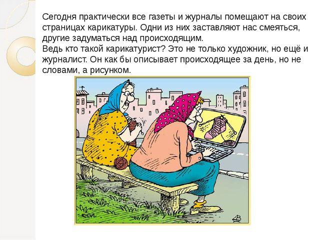 Сегодня практически все газеты и журналы помещают на своих страницах карикату...