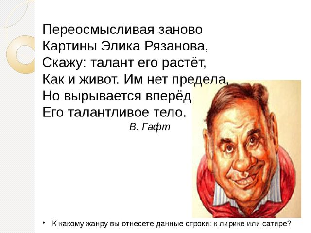 Переосмысливая заново Картины Элика Рязанова, Скажу: талант его растёт, Как и...