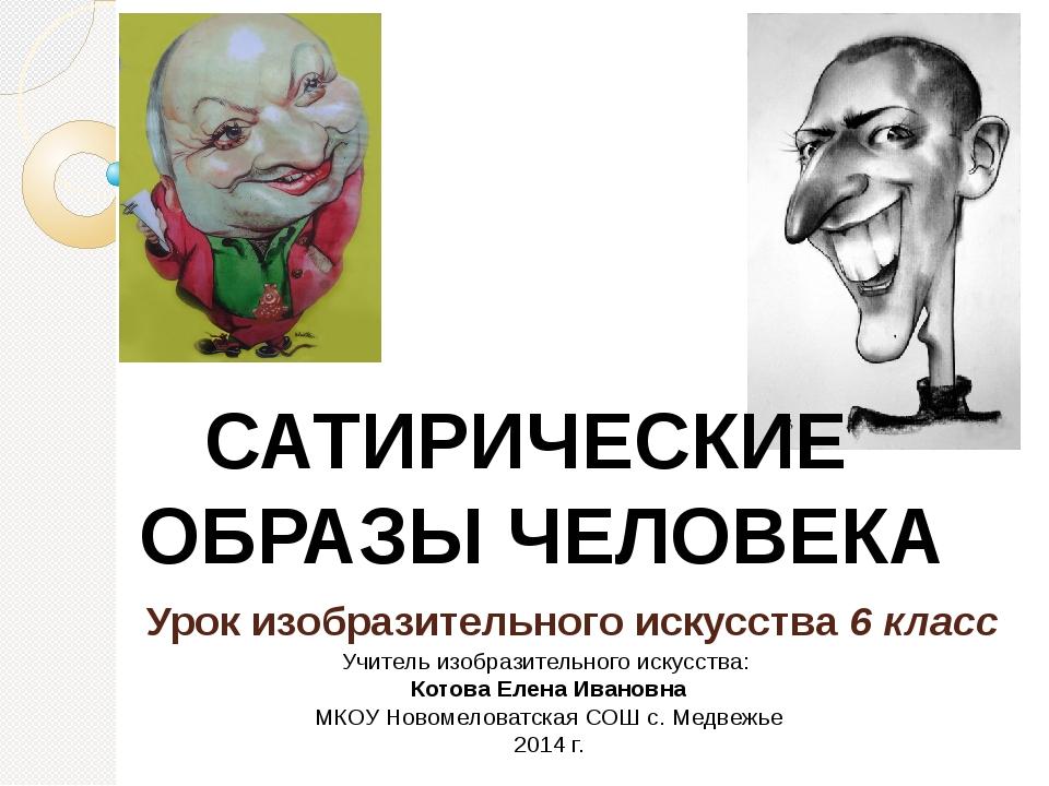Урок изобразительного искусства 6 класс Учитель изобразительного искусства: К...