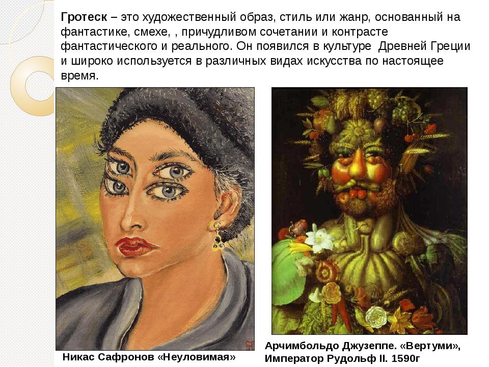 Гротеск – это художественный образ, стиль или жанр, основанный на фантастике,...