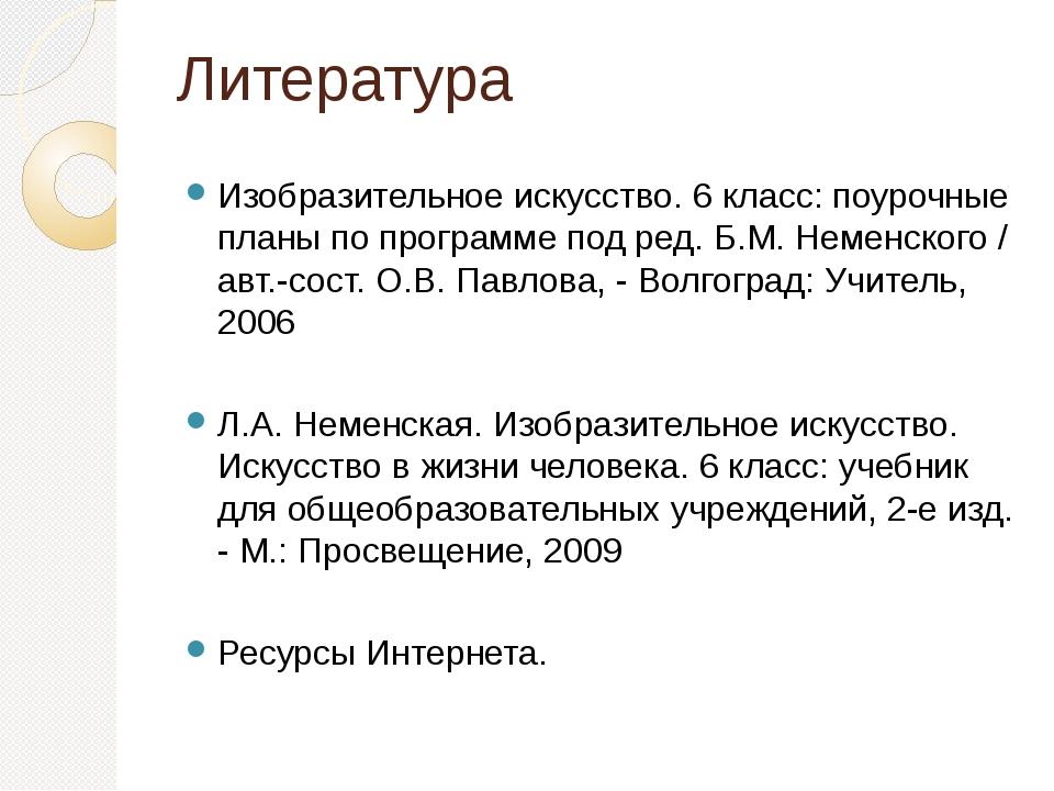 Литература Изобразительное искусство. 6 класс: поурочные планы по программе п...