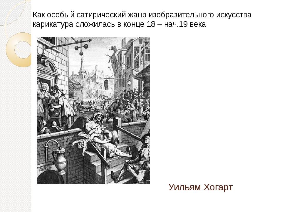 Уильям Хогарт «Переулок Джина». Гравюра на меди. 1751 г. Как особый сатиричес...