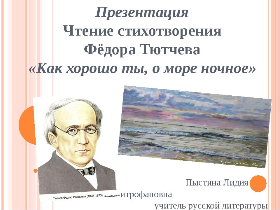 Презентация Чтение стихотворения Фёдора Тютчева «Как хорошо ты, о море ночное...