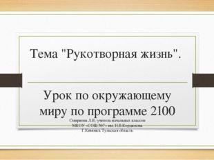 """Тема """"Рукотворная жизнь"""". Урок по окружающему миру по программе 2100 Смирнова"""