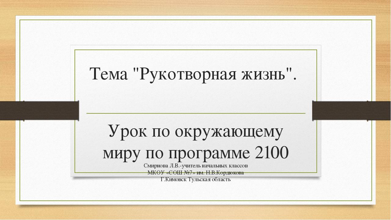 """Тема """"Рукотворная жизнь"""". Урок по окружающему миру по программе 2100 Смирнова..."""